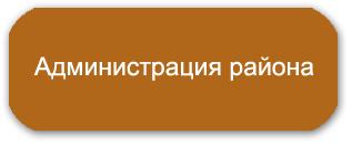 Администрация Вейделевского района