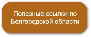 Полезные ссылки по Белгородской области