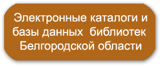 Электронные каталоги и бызы данных библиотек Белгородской области
