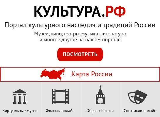 Портал Культура РФ